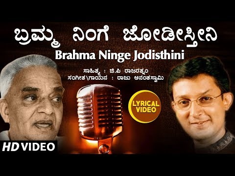 Brahma Ninge Jodisthini Lyrical Video Song | Raju Ananthaswamy | G.P.Rajaratnam | Kannada Folk Songs