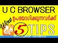 (MALAYALAM) UC Browser most Useful Secret Hidden Features,you Should Know (mobile & tricks)