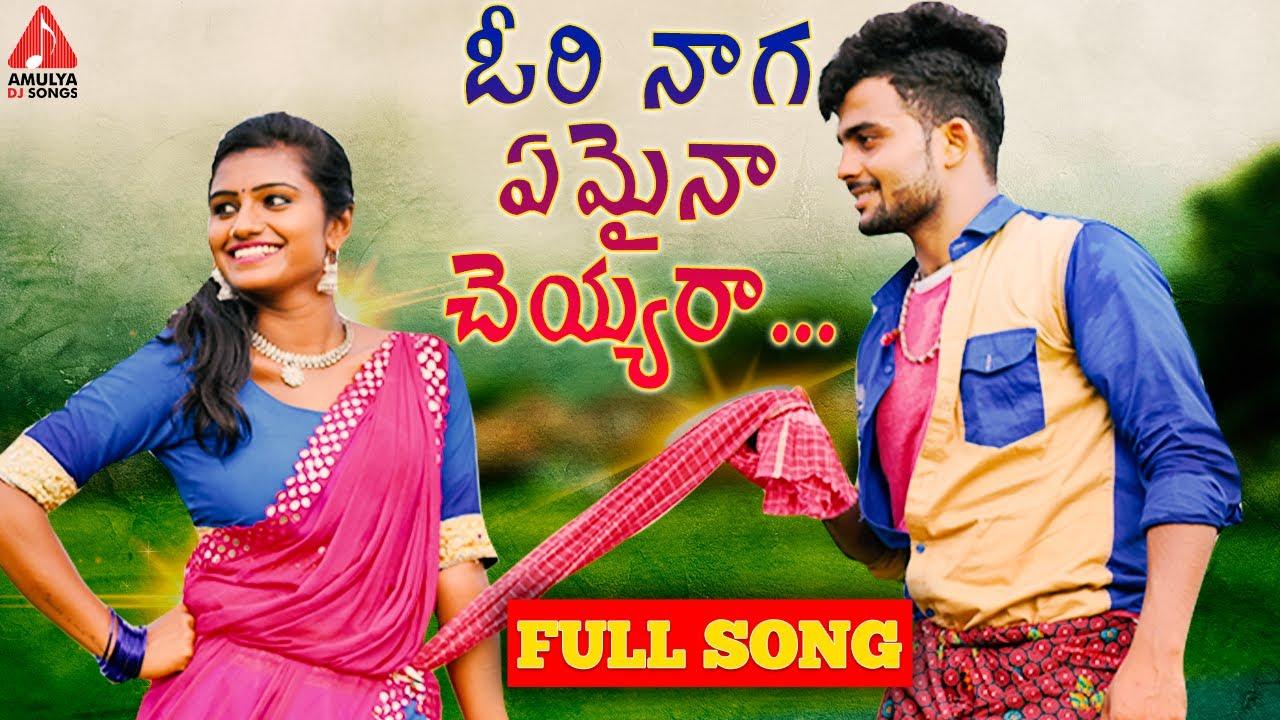 SUPERHIT Village Folk Songs | Ori Naaga Yemina Cheyara FULL Song | Private Album | Amulya DJ Songs