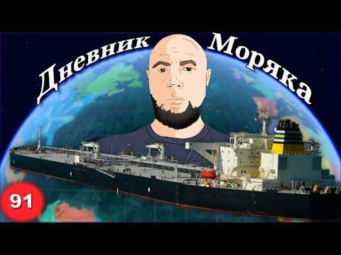 Дельфины около танкера, Dumping Valve, STS, Дневник Моряка #91: VLOG