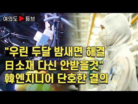 """[여의도튜브] """"우린 두달 밤새면 해결 日소재 다신 안받을것"""" 韓엔지니어 단호한 결의"""