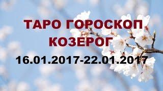 КОЗЕРОГ. ГОРОСКОП 16.01.2017 - 22.01. 2017 г. Онлайн Таро гадание.