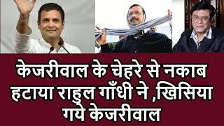 Rahul Gandhi Exposed Arvind Kejriwal On Correlation With Congress | खुल गयी केजरीवाल की पोल