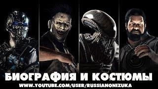 Kombat Pack 2 - Биография персонажей и новые костюмы - Mortal Kombat XL