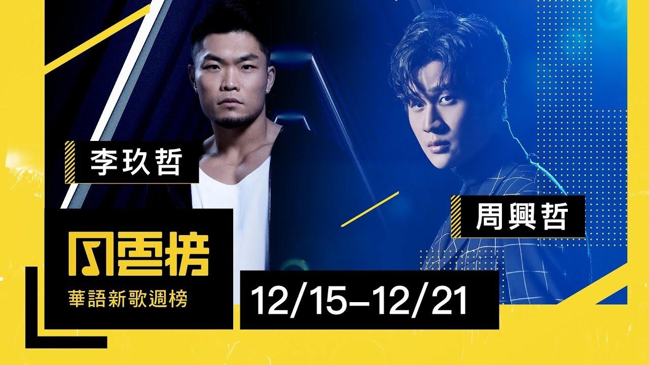 妹神打破頑童紀錄!周興哲、李玖哲現場吃CD?KKBOX 華語新歌週榜(12/15-12/21)