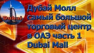 Дубай Молл самый большой торговый центр в ОАЭ|Шоппинг в Дубае|Интересные  эмираты
