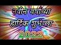 navin varshachya hardik shubhechha 2021, नवीन वर्षाच्या हार्दिक शुभेच्छा 2021