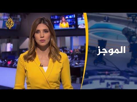 موجز أخبار العاشرة مساء 20/4/2019  - نشر قبل 6 ساعة