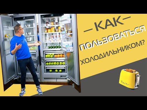 Холодильник | Как правильно пользоваться? (2020)