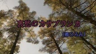 哀愁のカサブランカ (カラオケ) 郷ひろみ thumbnail