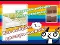 Переводим ребенка в новую кровать! Как приучить ребенка спать отдельно?