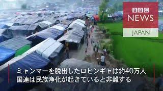 【ロヒンギャ危機】 危機的なのは自分たちだとなぜ仏教徒は ロヒンギャ 検索動画 30