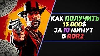 RDR 2 - Гайд - Как заработать денег в начале игры? Без багов и читов!