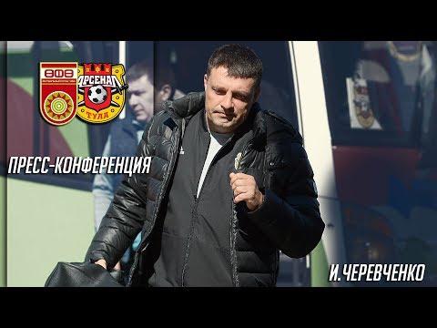 «Уфа» - «Арсенал» 1:2 | Пресс-конференция