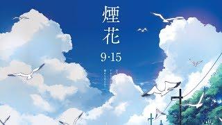 9.15《煙花》台灣官方預告⓵|#你的名字 原班製片團隊、川村元氣再造神作