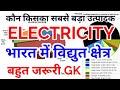 LATEST updated energy statistics electricity generation in india gk upsc ias pcs ssc uppsc upsssc