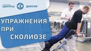 🚴 Как правильно заниматься лечебной физкультурой при сколиозе. Лечебная физкультура при сколиозе.12+