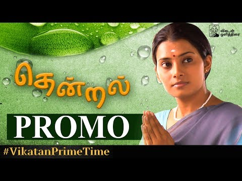 THENDRAL Tamil Serial Full Episode