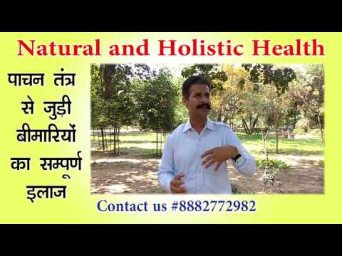 Get cure of Digestive System Diseases by Swami Bharat Bhushan | Part 3 of 5