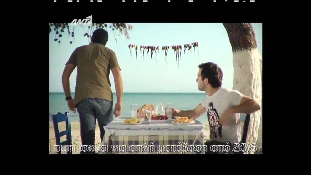 Διαφήμιση Aegean Ελλάδα