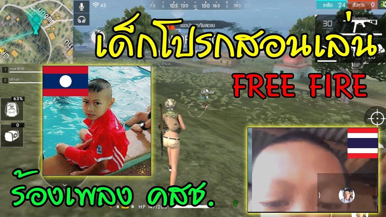 Free Fire นัดเด็กประโปรกกระทืบ ! เด็กไทยกับลาว !