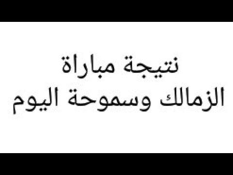 نتيجة مباراة الزمالك وسموحة اليوم الشوط الاول الدوري المصري