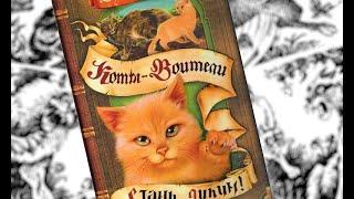[Обзор] Коты - Воители: Стань Диким!