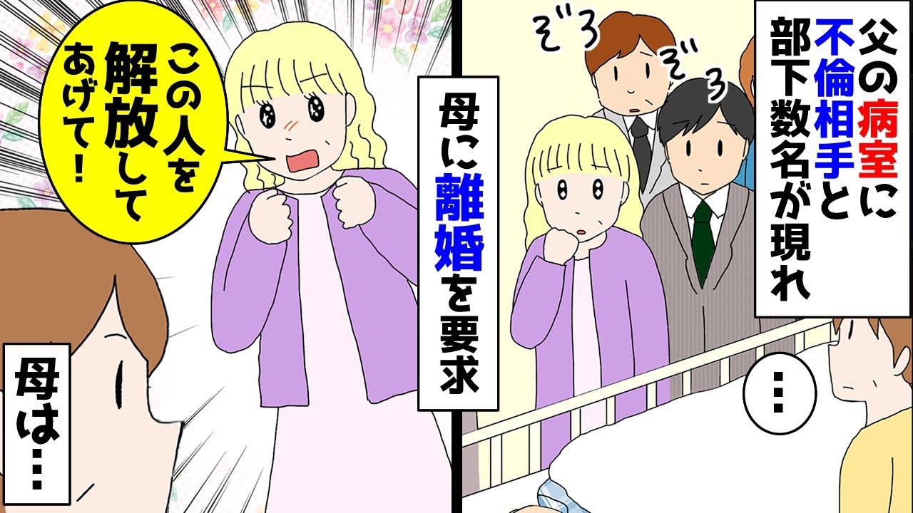【漫画】父の病室に不倫相手と部下数名が来て母に対し「離婚しろ!」職場公認の関係のようで、不倫相手「いい加減にこの人を解放してあげて!」→母は