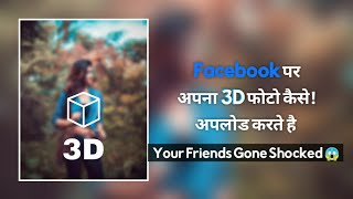 🔥How to Make 3D Facebook Photo Post On Android