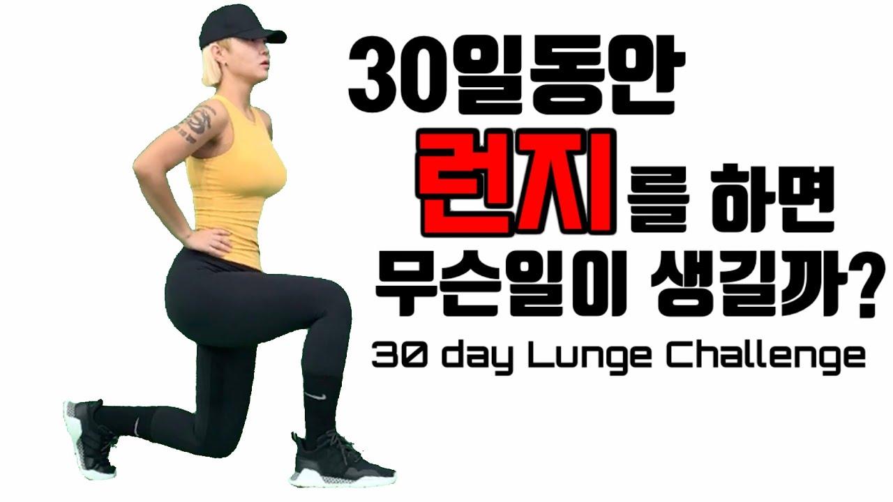 런지 챌린지 같이 합시다! 30day Lunge Challenge !
