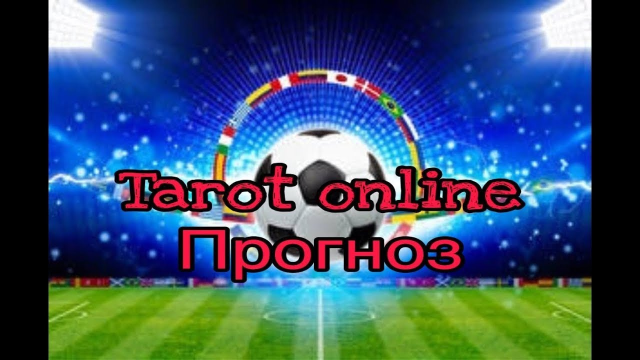 Англия испания футбол онлайнi