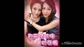 新莊傑 - 破嗨 (Aj 恰吉 MIX) 贊助特製 thumbnail