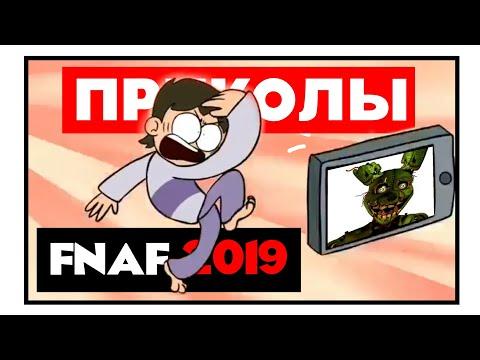 Фнаф ЛУЧШИЕ ПРИКОЛЫ #2🔥 FNAF видео мультик на русском без мата 🔥