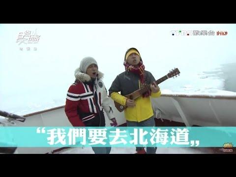 食尚玩家 浩角翔起【日本】夢想再出發 來去北海道追極光(下) 20150428(完整版)