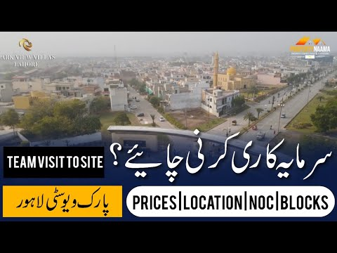 Park View City Lahore Prices   Location   NOC   Blocks   Good For Investment Or Not? Site Visit