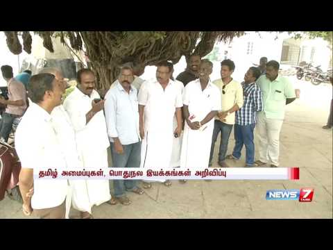 Tamil movements in Puducherry announces protest on Sep 16 | News7 Tamil