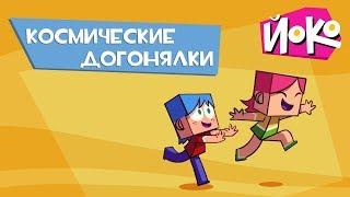 ЙОКО - Игры для детей с ЙОКО - КОСМИЧЕСКИЕ ДОГОНЯЛКИ - Обучающие мультики для малышей