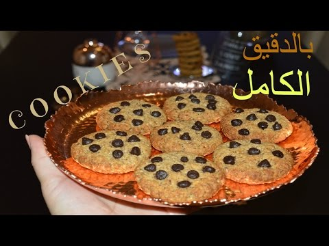 cookies-saines/-كوكيز-صحي-معلك-و-راائع-بالدقيق-الكامل-و-زيت-الزيتون