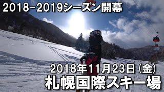 スノー2018-2019シーズン1日目@札幌国際スキー場】 ということで、全国...