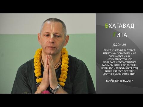 Бхагавад Гита 5.20-29 - Враджендра Кумар прабху