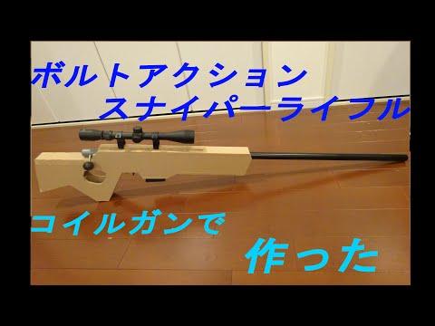 ボルトアクションスナイパーライフルをコイルガンで再現!! 作ってみた 自作【フォートナイト】DIY Bolt Action Sniper Rifle Coilgun ・Fortnite Coilgun