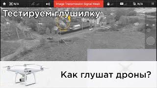 Обзор глушилки дронов