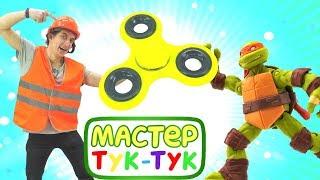 Черепашки Ниндзя — Видео для мальчиков и Шоу Тук-Тук