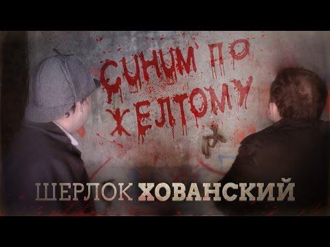Сериал Шерлок 4 сезон 1 серия смотреть онлайн бесплатно
