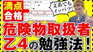 危険物取扱者(乙4)に満点合格した勉強法~文系でもイッパツ合格!【篠原好】