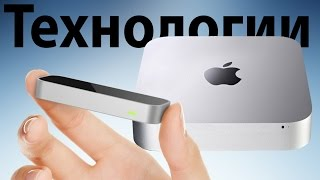 Самые крутые технологии на планете!(Подборка интересных вещей из мира технологий. Гаджеты в видео: Leap Motion DJI Inspire 1 Apple Watch Flir One Mac mini USB Type-C iCloud..., 2015-05-20T22:59:54.000Z)