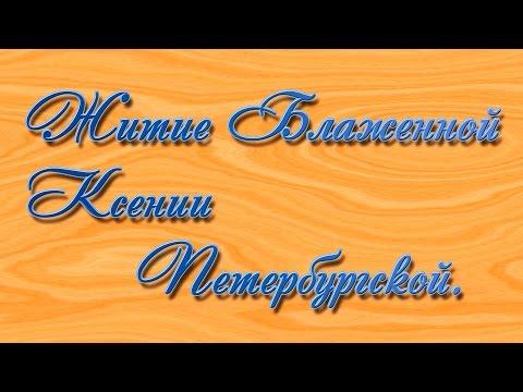 Сильная молитва Ксении Петербургской о помощи, любви