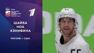 Вторая шайба сборной США. Россия - США. Четвертьфинал. Чемпионат мира по хоккею 2019