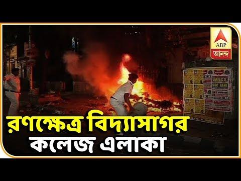 বিদ্যাসাগর কলেজ এলাকায় রণক্ষেত্র । ABP Ananda