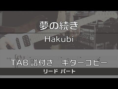 TAB譜付き 夢の続き / Hakubi リードギターコピー